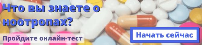 Что значит ноотропное действие препарата
